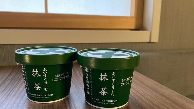 【夏旅応援!】お部屋の中でも涼しく京都気分♪ 抹茶アイスクリーム付プラン【朝食付】