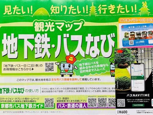 【バス旅】バスでのんびり京都散策☆京都市バス1日乗車券&MAP付※素泊り