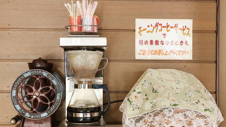 *[モーニングコーヒー]食堂にコーヒーのご用意しております。ご自由にお召し上がり下さい