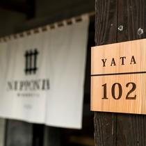 【YATA102】1階にリビングを、2階に寝室を備えています。