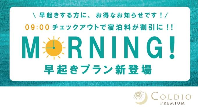 【アウト09時】新登場!早起きプラン(駐車場付き)