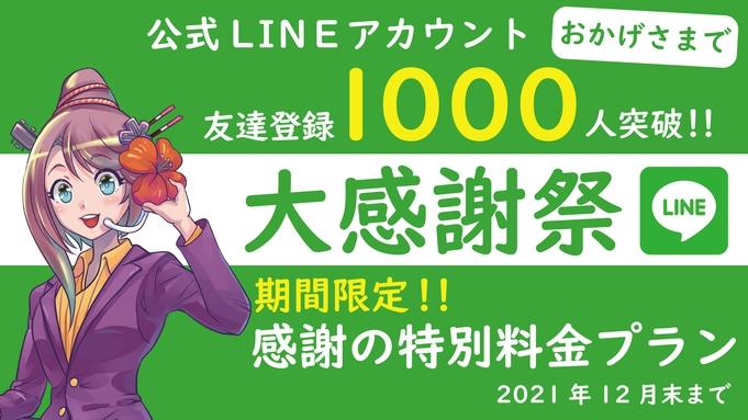 【期間限定】LINE友達1000人突破キャンペーン!(素泊まり)