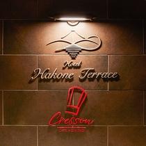 *[エントランス一例]2017年12月OPEN★レストラン併設した全8室の小さなホテルです