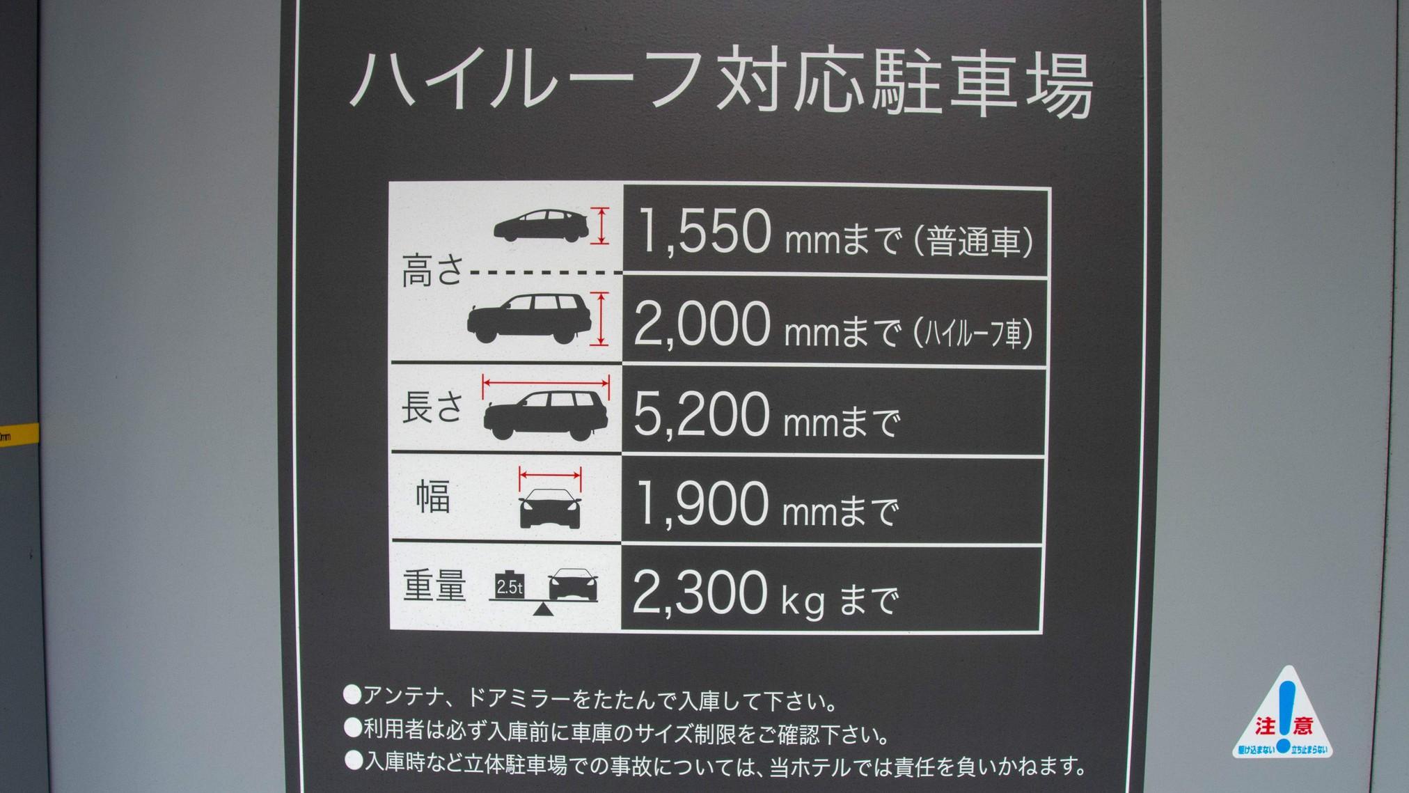 駐車サイズ