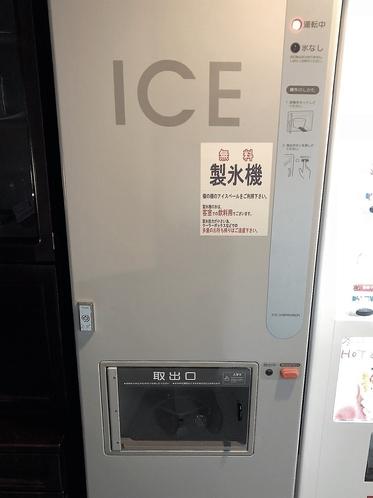 製氷機 ※無料でご利用いただけます。