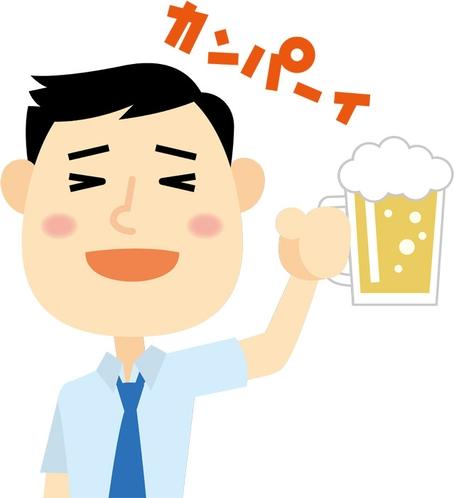 ポイント10倍!ビール付きプラン!!