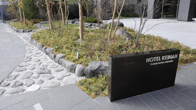 【秋冬旅セール】≪特別価格×ポイント10倍≫銀座エリアで東京STAY<食事なし>