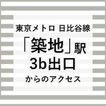 ★東京メトロ日比谷線「築地」駅3b出口からの道順★
