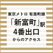 ★東京メトロ有楽町線「新富町」駅4番出口からの道順★
