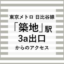 ★東京メトロ日比谷線「築地」駅3a出口からの道順★