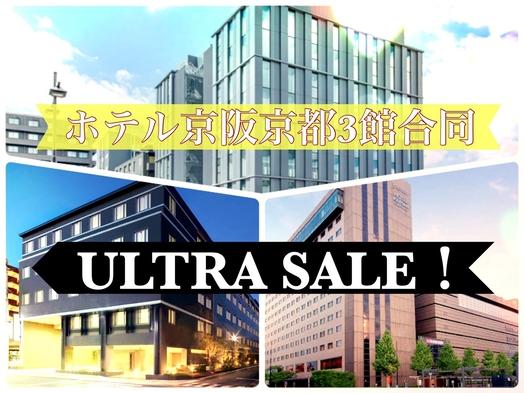 【京都3店舗合同ウルトラオータムSALE】4日間限定!京都へお越しやす〜大浴場も完備<食事なし>
