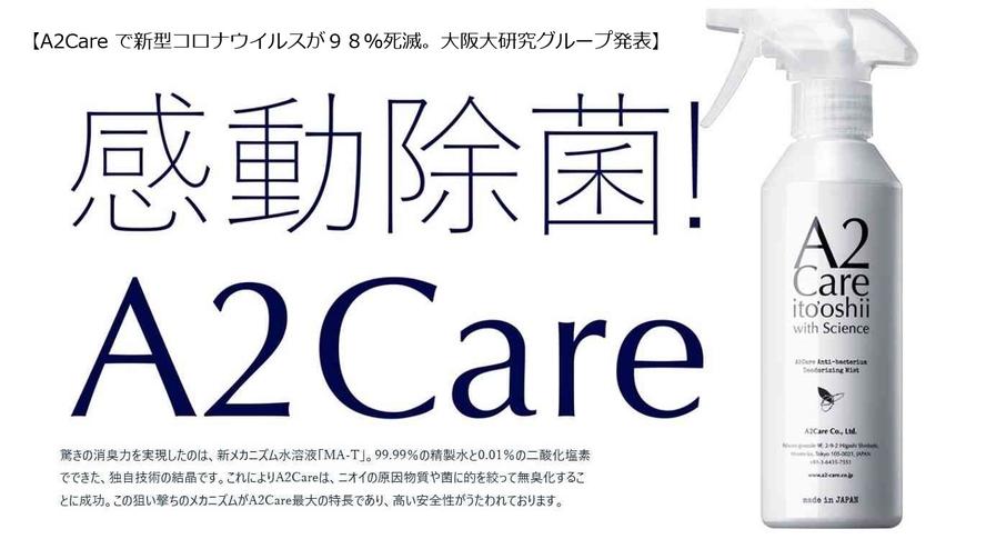 【A2Care で新型コロナウイルスが98%死滅。大阪大研究グループ発表】