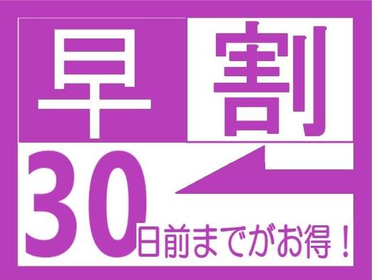 【素泊まり】【早割30プラン】早期特割!1か月前のご予約でかなりお得!【Wi-Fi完備!】