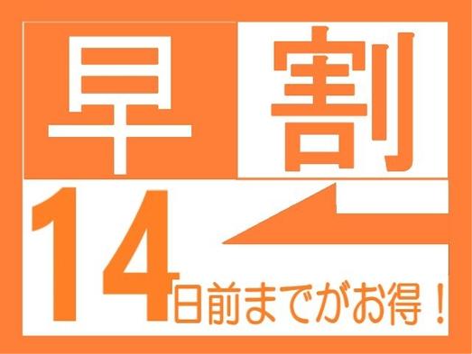 【素泊まり】【早割14プラン】早期割引!2週間前のご予約でさらにお得!【Wi-Fi完備!】
