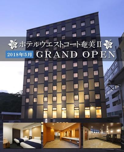ホテルウエストコート奄美Ⅱ外観