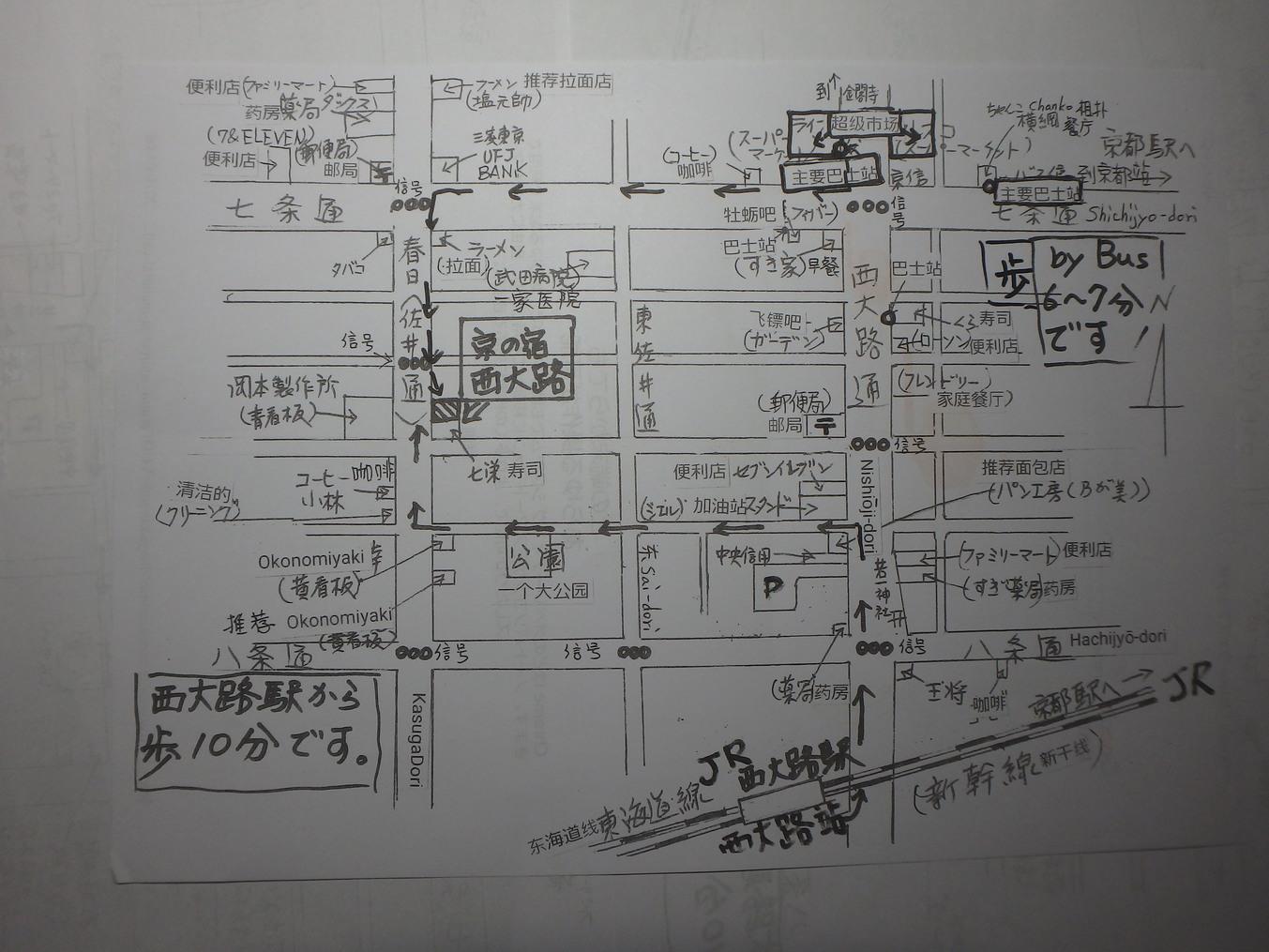 ゲストハウスへの地図です。中国語