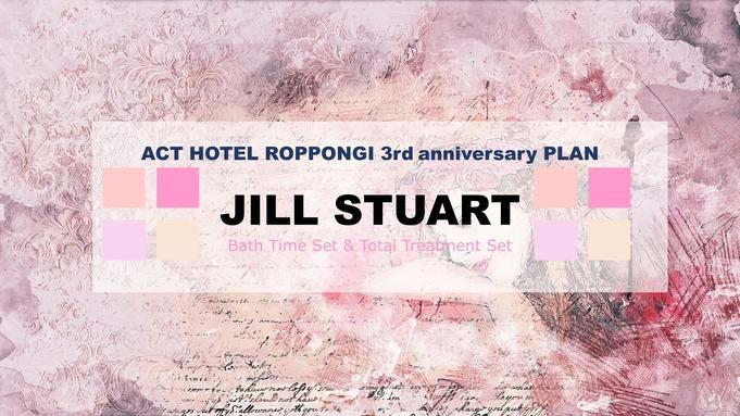 【TOKYO夏旅】女子旅応援!JILL・STUATEアメニティ付きプラン【開業3周年記念】