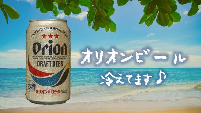 【首都圏☆おすすめ】冷えたオリオンビールで乾杯さぁ♪プラン【東京アーリーサマー】