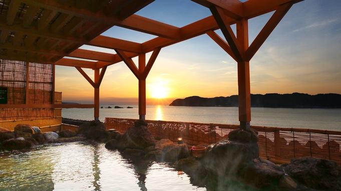 【秋冬旅セール】本州最南端の絶景宿 1泊2食付
