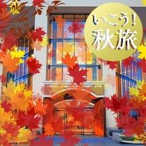 いこう!秋旅