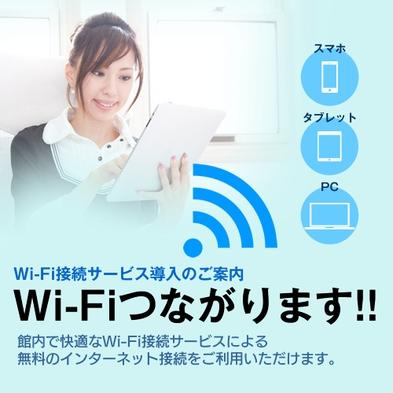 【ONLINE決済限定】◆朝食無料◆男性大浴場無料◆女性用貸切風呂無料