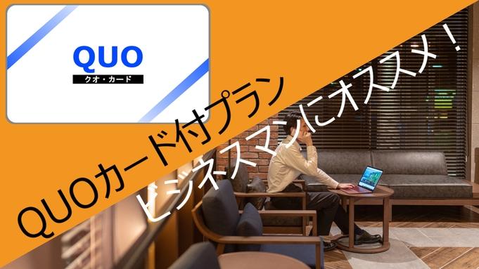 【QUOカード1000円分付】= ビジネスマンにオススメ!(素泊り) = 〔1名1室〕