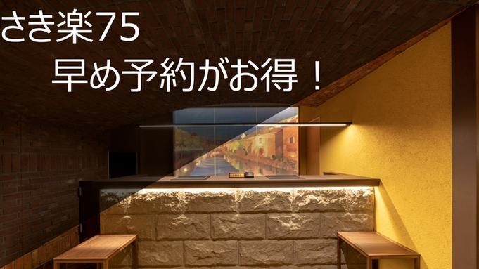 【さき楽75】= 早めのご予約がお得♪チェックアウト12時の特典付★(素泊り) =