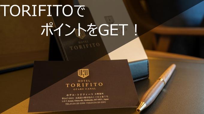 【ポイント5倍】= 会員様必見!TORIFITOでポイントをGET!(素泊り) = [1名1室]