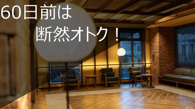 【さき楽60】= 60日前は断然オトク!12時OUT特典付(素泊り) =