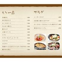 手作りにこだわった愛情たっぷりの和食を中心に色んなジャンルの人気メニューがそろっています。