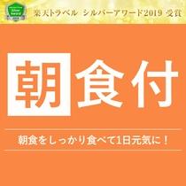 朝食付:二年連続シルバーアワード受賞!