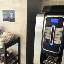 新館1階にはコーヒーマシーンを設置しています。淹れたてのコーヒーをお部屋でご自由にお楽しみください。