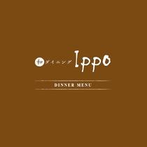 ホテル1階のお食事処「和ダイニング・Ippo」では、豊富なメニュ―でお客様をお待ちしております。