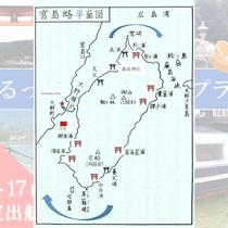 宮島巡りプランでは、神々が住まう島、宮島をぐるっと一周します。