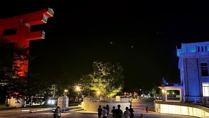 【ドリンクチケット付きプラン・個室】秋の京都を味わう旅 鴨川近くのデザインホステル