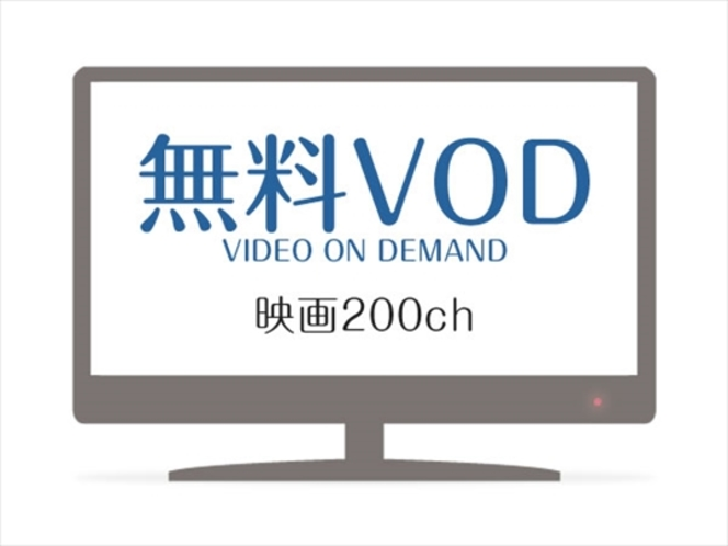 【視聴無料】客室TVには様々な映画が楽しめるVOD約200chを搭載。エリアでは初の無料視聴を導入