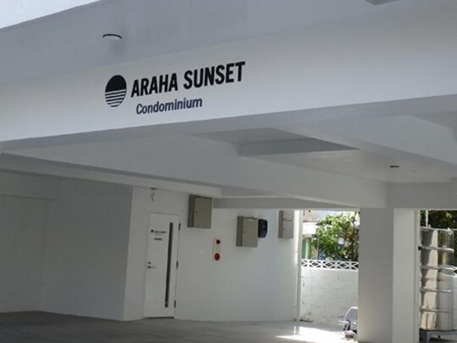 アラハサンセット 1階駐車場入り口