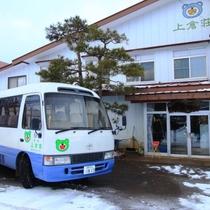 【その他】送迎バス