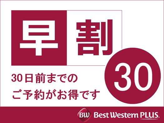 【さき楽30】早期予約でお得に滞在♪駅近ホテルで快適に/朝食付