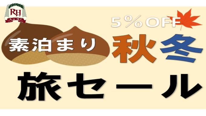 【秋冬旅セール】シンプルステイ-素泊まり-【添い寝無料】