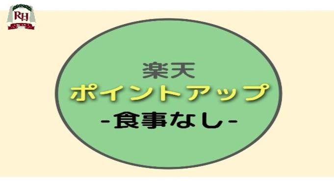 ポイント10%プラン-素泊まり-【ポイント10倍】