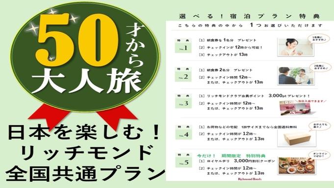 【50歳からの大人旅】日本を楽しむ!リッチモンド全国共通プラン〜選べる特典と早着or延長2時間無料〜
