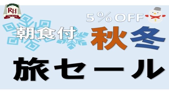 【秋冬旅セール】シンプルステイ-朝食付-【添い寝無料】