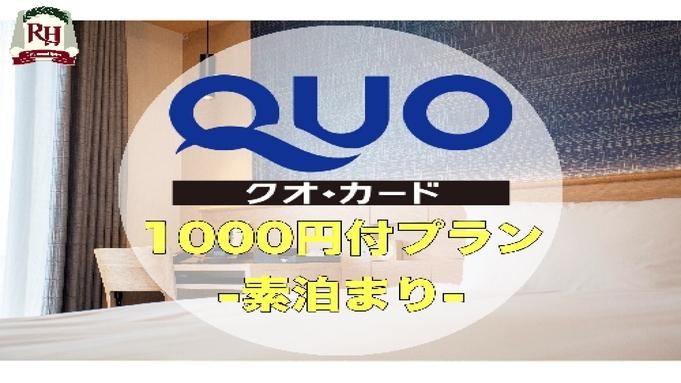 【期間限定ポイント5倍】QUOカード1000円付プラン-素泊まり-