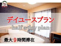 デイユース【12:00〜21:00】- half a day plan -