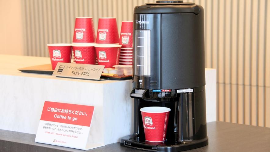 テイクアウトができるコーヒーもご利用いただけます