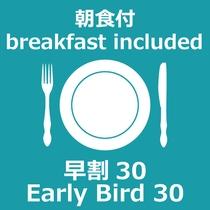 早割30プラン~朝食付~