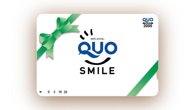 【期間限定】QUOカード2000円分付きプラン(朝食付き)