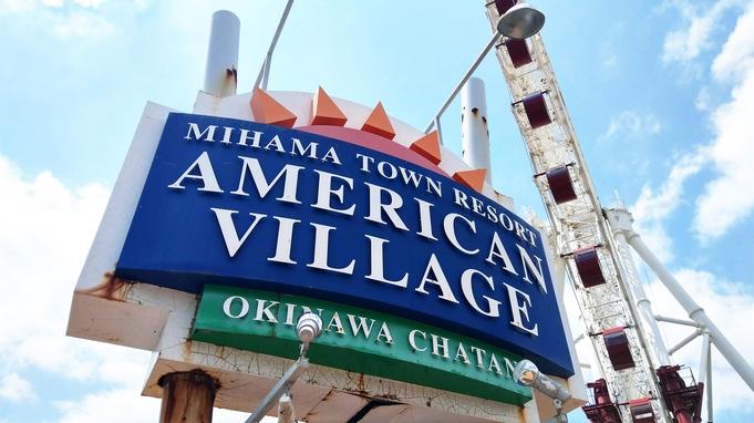 【3泊以上】ロングステイ☆観光地へのアクセス良好!連泊で沖縄満喫◎島旅(素泊まり)