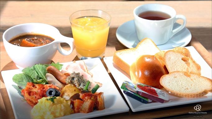 【1名様限定】広々ステイプラン彡朝食付き★彡